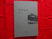 季节肖像(青海青文学丛书(第一辑))