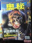 《奥秘》,奥秘画报出版社,2008.02,72页