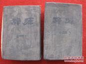 保老保真 民国早期《词源》一二册2本 字迹清晰 品相如图