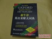新牛津英汉双解大词典(大16开,精装 95品)书衣书骨上边缘有少裂缝己粘好