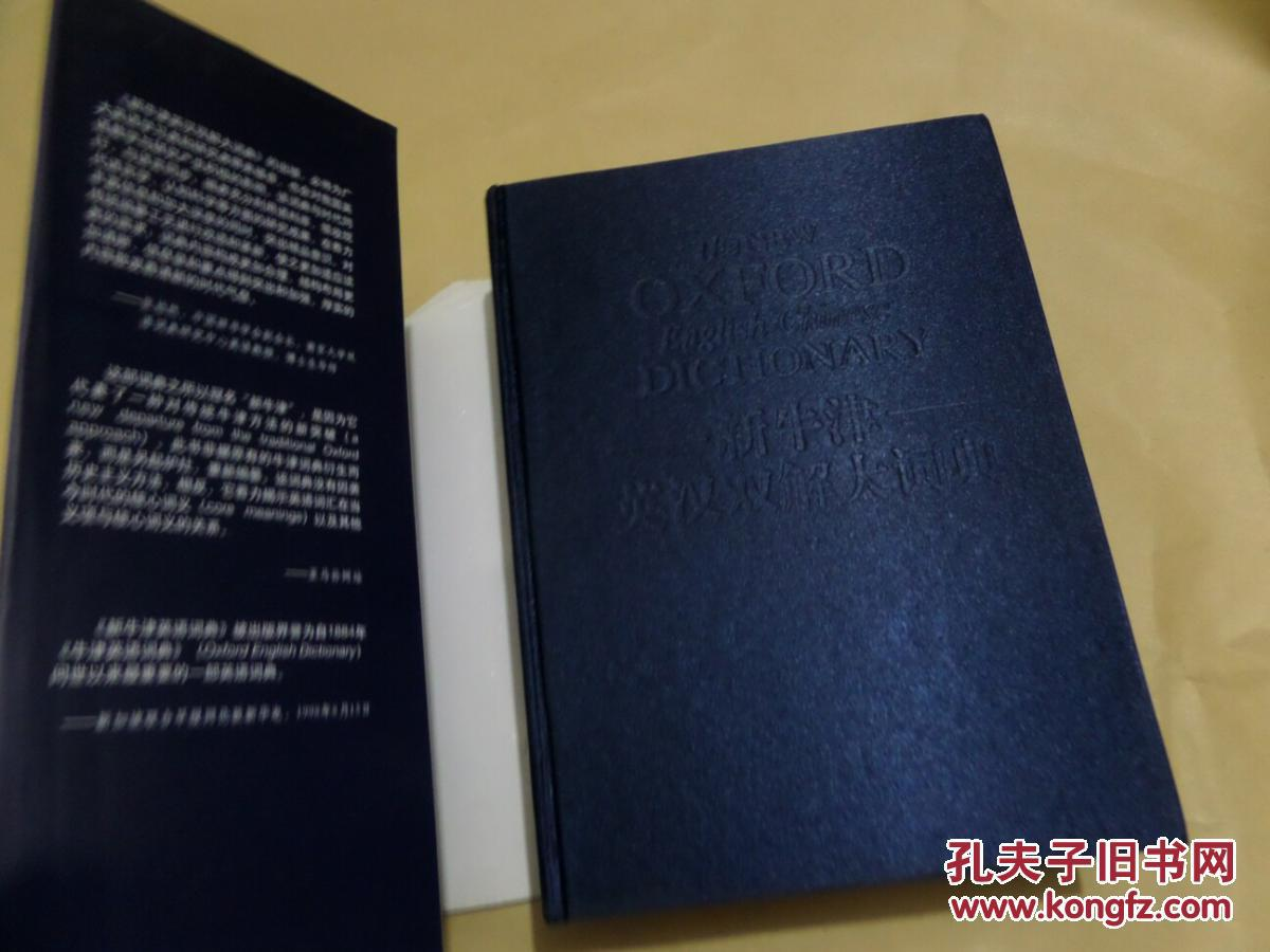 【图】新牛津英汉双解大词典(大16开,精装 95