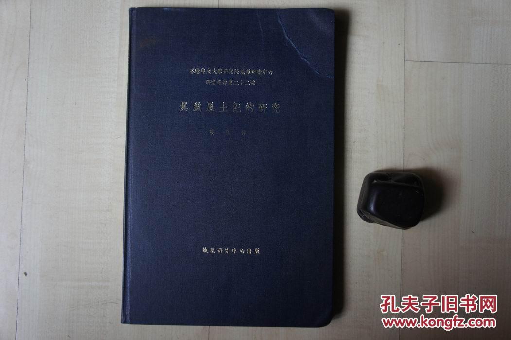 1969年香港中文大学地理研究中心16开精装:真腊风土记的研究
