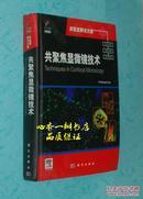 共聚焦显微镜技术(导读版/英文版//16开硬精装/2012年1月一版一印/出版社库存新书95品/见描述)