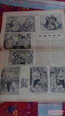 北京日报1965年1月23期【版画版】