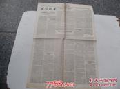 光明日报1955年11月23日 星期三(长53宽38厘米)