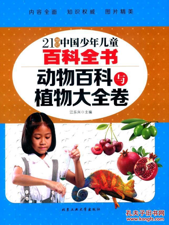 【正版送书签6073】: 21世纪中国少年儿童百科全书:动物百科与植