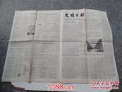 光明日报1955年12月1日 星期四(长76宽56厘米)