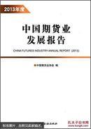 2013年度中国期货业发展报告  [China Futures Industry Annual Report(2013)]