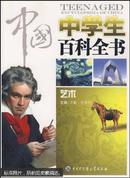 中国中学生百科全书.艺术  本书内容包括:美术、写生、速写、临摹、绘画、岩画、壁画、素描、油画、水粉画、水彩画、宣传画、静物画等