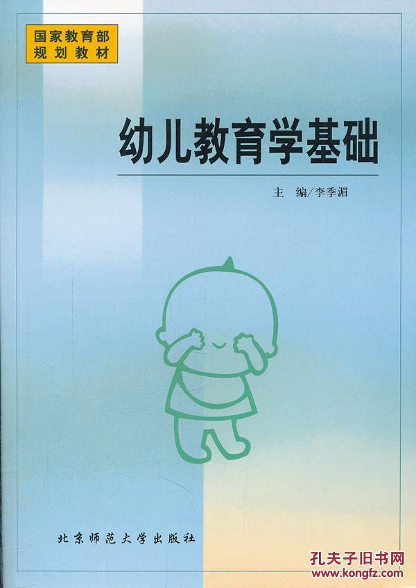 【图】幼儿教育学基础_价格:17.40