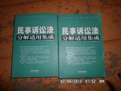 民事诉讼法分解适用集成(上下) (常用法律分解适用集成系列)