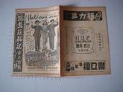 民国电影海报67.孤岛抗战记,规格26.7*18.1CM,9品。