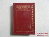 英汉化学化工略语词典(增订二版)