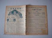 民国电影海报68.一代佳人、欲海情魔、剑胆琴心、诱惑,规格26.2*18.4CM,9品。