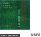 新部首大字典--历代全汉字集规范化字帖字典