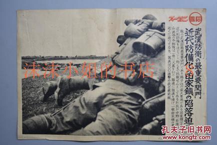 侵华史料《保卫武汉最重要的关口 田家镇的陷落迫近》同盟写真特报 新闻宣传页老照片 写真同盟通信社发行 1938年9月30日 图为中国军队在武汉关口、 扬子江最大港田家镇防卫,日军进攻第一线。