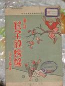 日本童話:猴子和螃蟹 {藍印本} [ 曲園出版社民國30年8月一版一印]精美插圖 ]
