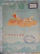 科綠蒂   {綠印本} [曲園出版社民國30年5月一版一印] 精美插圖 國立北京女子師范大學附屬第二小學兒童圖書館藏書