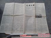 光明日报1955年12月3日 星期六(长76宽56厘米)