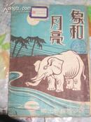 象和月亮   [民國21年9月一版一印  精美插圖 國立北平女子師范大學附屬第二小學兒童圖書館藏書