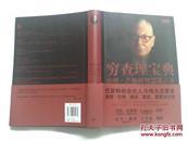 穷查理宝典-----查理·芒格的智慧箴言录(增订本) 私藏95品 带书腰