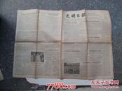 光明日报1955年12月4日 星期日(长76宽56厘米)