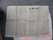 光明日报1955年11月25日 星期日(长76宽56厘米)