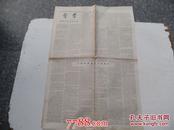 光明日报1955年11月16日 星期三(长56宽36厘米)