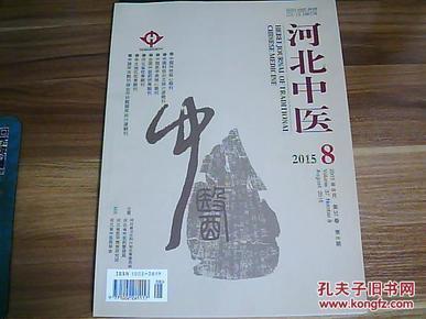 河北中医 (2015年第8期)图片