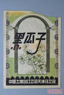 《包装袋》 纸制口袋一张 单色双面印刷 正面品名黑瓜子 花卉图案 下端中国土产出口公司天津分公司 背面华表与天安门 尺寸16*13cm 按设计风格推测年代为七十年代