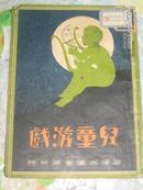 兒童游戲 [民國22年3月一版一印]   精美插邊框 一頁一圖 國立北平女子師范大學附屬第二小學兒童圖書館藏書