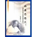 两汉思想史 (全套 / 卷1-3)
