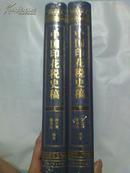 原价590元--图谱典藏本--《中国印花税史稿》全铜版彩色印刷,大16开精装  10品新书--未拆封-全两册 】