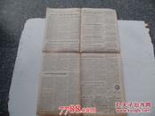 光明日报1955年11月13日 星期日(长56宽36厘米)
