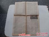 光明日报1955年10月30日 星期日(长56宽36厘米)