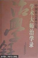 正版图书 中国社会科学院学术大师治学录 (请放心选购!)