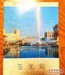 朝鲜书籍 苍光院 画册 平壤 外文出版本1981年 中文版