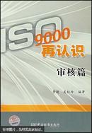 ISO 9000再认识.审核篇  。