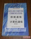 数据通信与计算机通信(第五版)