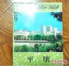 朝鲜书籍 画册 平壤 精装大本