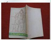《人物画参考资料》1973年1版1印 上海人民出版社 保老保真