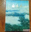 朝鲜书籍 画册 白头山1982大本
