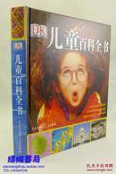 DK儿童百科全书(世界顶级儿童科普 全球畅销300万册 大16开 精装)