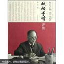9787532566495新书--中国京昆艺术家评传丛书  舞古今长袖演中外剧诗  欧阳予倩评传