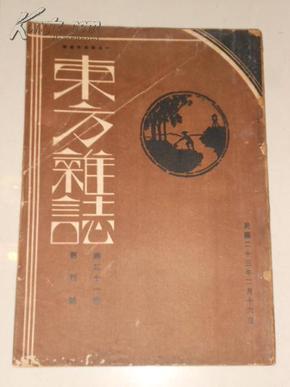 东方杂志(第三十一卷第四号:〈附东方画报〉缺封底 民国23年2月)1