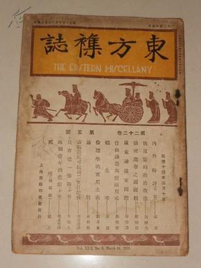 东方杂志(第二十二卷第五号.民国十四年三月初版)