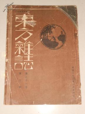 东方杂志(第三十一卷第二号:〈附东方画报〉民国23年1月初版)2