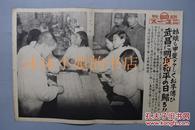 侵华史料《武昌占领后强迫中国女人调配生产药剂》同盟写真特报 新闻宣传页老照片 写真同盟通信社发行 1939年1月25日 图为武昌占领后 日军大力宣传和平  强迫中国姑娘为其制造药品