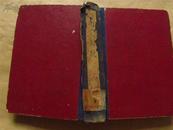 语文知识 1958年1-12期全年合订本(八五品)