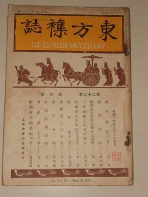 东方杂志(第二十二卷第六号.民国十四年三月初版)